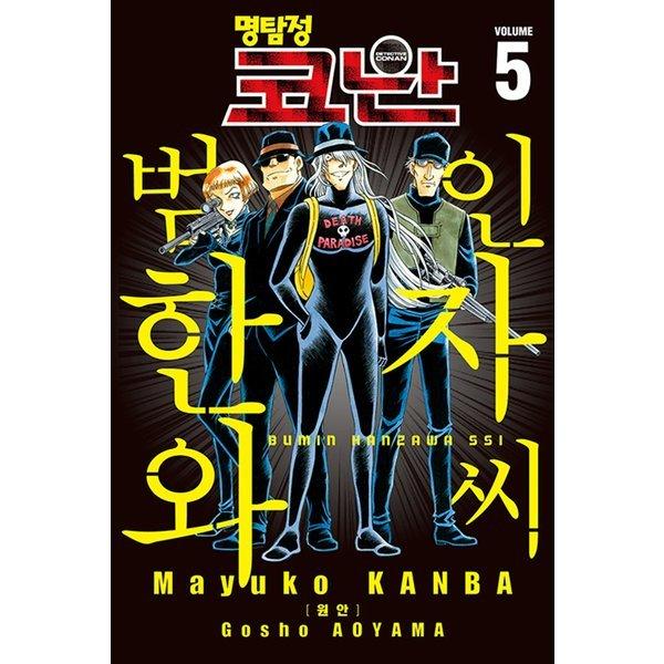 명탐정코난 범인 한자와 씨 5 (코믹) - 서울미디어코믹스