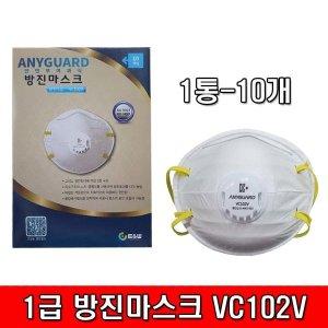 애니가드 1급 안면부 여과식 방진마스크 VC102V 낱개