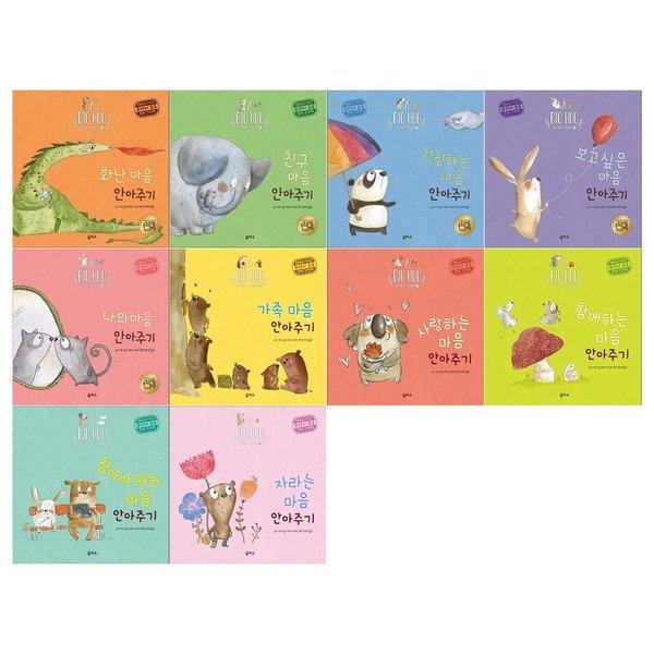 을파소/12색색연필증 안아주기 그림책세트(전10권)