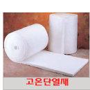 고온단열재 (600x600)/연통단열재