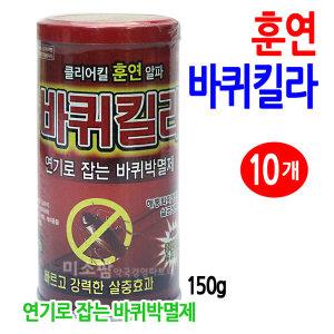 훈연바퀴킬라X10개/바퀴벌레퇴치약연막탄바퀴싹살충제
