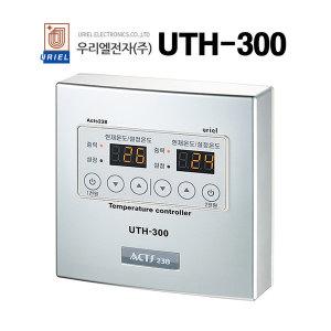 우리엘전자 UTH-300 2난방 7KW (센서포함)