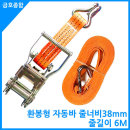 화물차용품 자동바 환봉형세트 줄너비38mm 줄길이6M