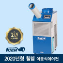 산업용 이동식에어컨 WPC-3000 업소용 일체형