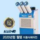 산업용 이동식에어컨 WPC-6000 휴게소 일체형