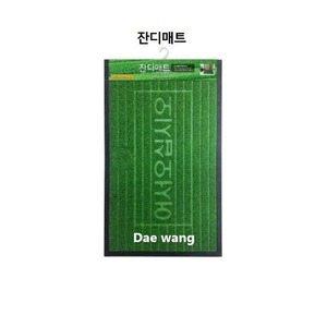 잔디매트 고탄력쿠션매트 80x120