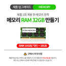 메모리 32GB 만들기 (16GB+16GB)