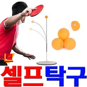 셀프탁구 리턴볼 탁구 연습기 어린이탁구 싱글탁구