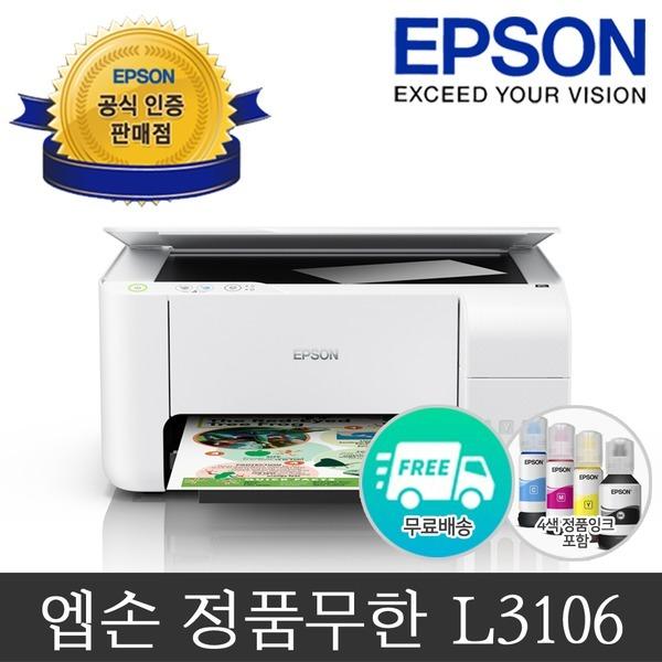 L3106 정품 무한잉크복합기 프린터 스캐너 잉크포함 S