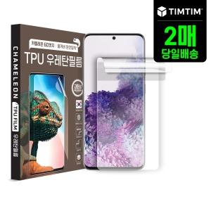 갤럭시 TPU 보호필름 2매 S20 10 플러스 5G 노트10 +