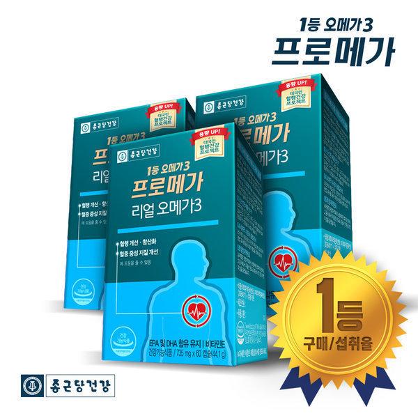 NEW 프로메가 리얼오메가3 3박스 (6개월분)