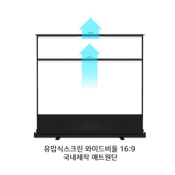 굿빔 유압식 미니빔 캠핑빔스크린 와이드55인치