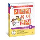 기적의 유아 한자 1-3권 세트 전3권