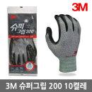 3M 슈퍼그립 200 10켤레 / 3M장갑 코팅 반코팅 면장갑