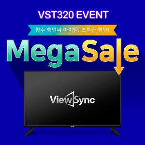 VST320 일반형 32인치 HD TV 파격특가