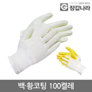 삼아 황코팅 13G 100켤레 반코팅 코팅장갑 서울 백코팅