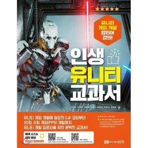 인생 유니티 교과서 : 유니티 게임 개발 탑티어 강의   이영호 이영훈 김태환