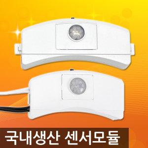 sw-101 국산 교체용 센서모듈 LED센서등 현관등 센서