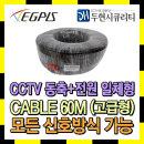 CCTV용 동축+전원 일체형 케이블 60M - 블랙 외산 QHD