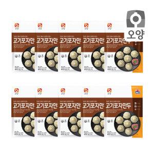 사조오양 고기 포자만두 180g 10봉