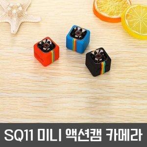 (해외직구) SQ11 HD 초미니 DV액션캠  소형 카메라