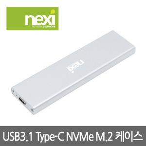 NX-U31NVMe M.2 SSD 외장 케이스 C타입 USB3.1 /NX834