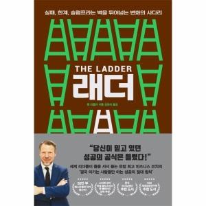래더(THE LADDER)실패 한계 슬럼프라는 벽을 뛰어 넘는 변화의 사다리