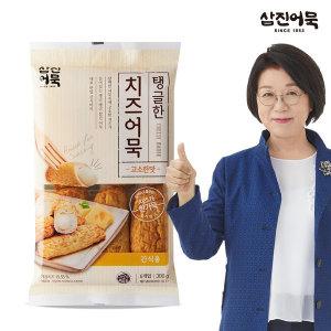 (삼진어묵)  삼진어묵  탱글한 치즈어묵(고소한맛) 300g