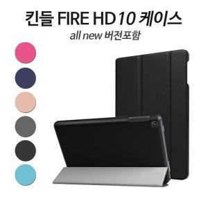 아마존 킨들 올뉴 파이어 HD 10 케이스 커버 블랙