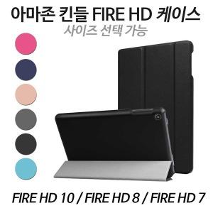 kindle fire HD 8 7 10 킨들 파이어 케이스