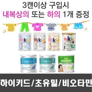 ((안전포장))하이키드/초유밀플러스/비오타민
