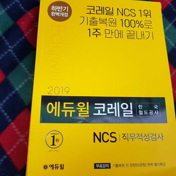 2019하반기 코레일.한국철도공사 NCS/에듀윌.2019