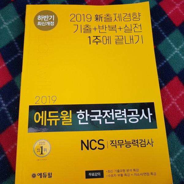 2019한국전력공사 NCS/에듀윌.2019