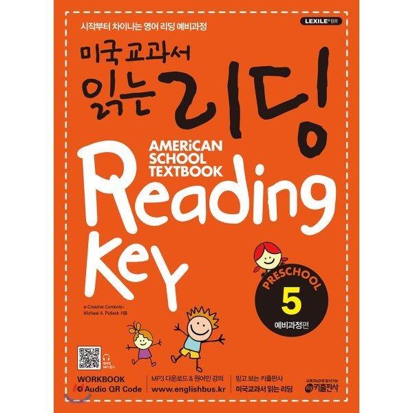 미국교과서 읽는 리딩 Reading Key Preschool 예비과정편 5  Creative Contents