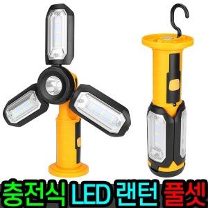 트랜스폼 충전식 LED 작업등 세트/캠핑등 랜턴 후레쉬