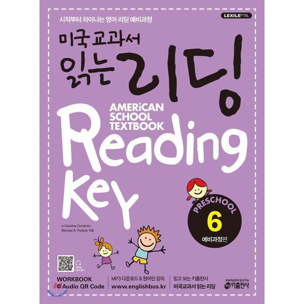 미국교과서 읽는 리딩 Reading Key Preschool 예비과정편 6  Creative Contents