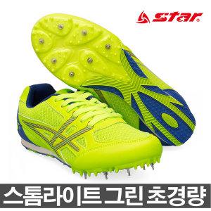 스타 스톰라이트 그린 육상화 육상신발 스파이크 런닝