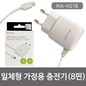 f아이리버 일체형 가정용 충전기(8핀 화이트)IHA-H21B