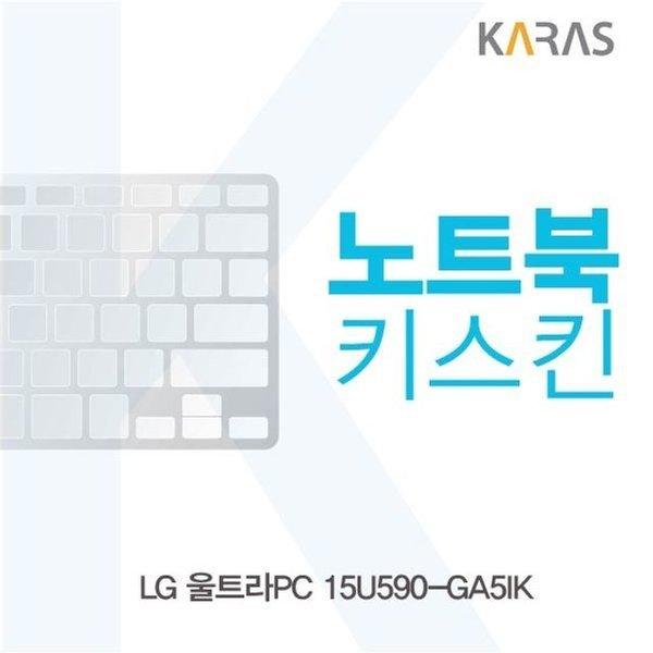 LG 울트라PC 15U590-GA5IK 노트북키스킨