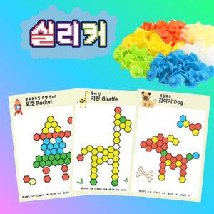 TV광고 실리커 스티커 DIY 장난감 놀이 어린이 야광