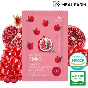 밀팜 유기농 석류즙 원물 100% NFC공법 순수 착즙
