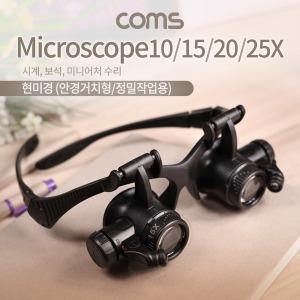 정밀작업 안경거치형 확대경 현미경/10x 15x 20x 25x