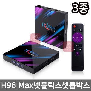 넷플릭스 셋톱박스 유튜브 HD 스마트 TV박스