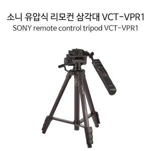 소니 VCT-VPR1 리모콘삼각대
