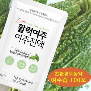 친환경 무농약 여주진액 여주즙 100포 40~30% 할인
