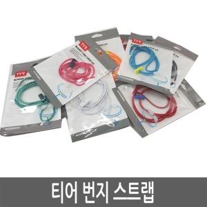 TYR / 티어 번지 스트랩 / 수경끈 / 교체용 수경밴드