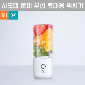 샤오미 운미 무선 휴대용 믹서기 /45초/충전식