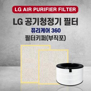 퓨리케어360 공기청정기 필터 AS199DPA 필터키퍼1장