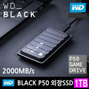 WD BLACK P50 GAME DRIVE 1TB /휴대용 게임용 외장SSD