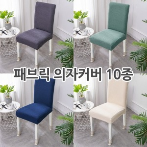 북유럽 사계절 고탄력 식탁 의자 커버 리폼 천갈이